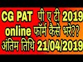 CG PAT &PVPT 2019, APPLICATION FORM HOW TO APPLY CG PAT&PVPT ENTRANCE EXAM 2019