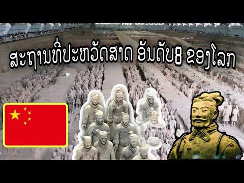 Ep.12 สถานที่เที่ยวประวัติศาสตร์ อันดับ8 ของโลกສະຖານທີ່ທ່ຽວປະຫວັດສາດ ອັນດັບ8ຂອງໂລກສຸສານທະຫານມ້າ