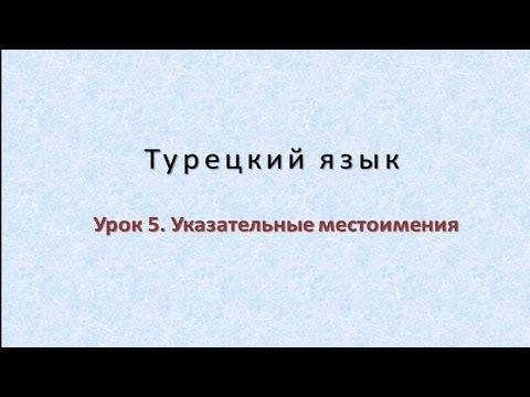Турецкий язык. Урок 5. Указательные местоимения