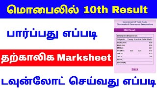 how to check 10th result 2021 tamil | 10th temporary marksheet download online | Tricky world