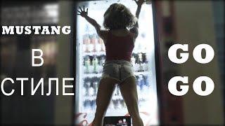 Mustang - В стиле Go-Go (Video Edit)