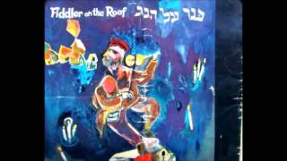 Tradition Fiddler on the Roof Hebrew 1965 מסורת כנר על הגג