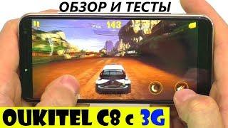 📶 Смартфон Oukitel C8 c 3G ● 2/16Gb ● 5.5 ● 3000 мАч ● Сканер + Тесты