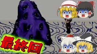 【ホラゲー】ゆっくり達のカオスな青鬼3.0ゆっくり実況プレイ!最終回