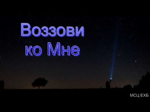 """Воззови ко Мне"". П. П. Бяков. МСЦ ЕХБ"