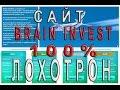 Сайт BRAIN INVEST 100% ЛОХОТРОН !!!