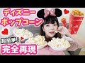 【ディズニー】食べ歩きフード♡ポップコーン3種類お家で完全再現♡最高に美味しすぎた!!