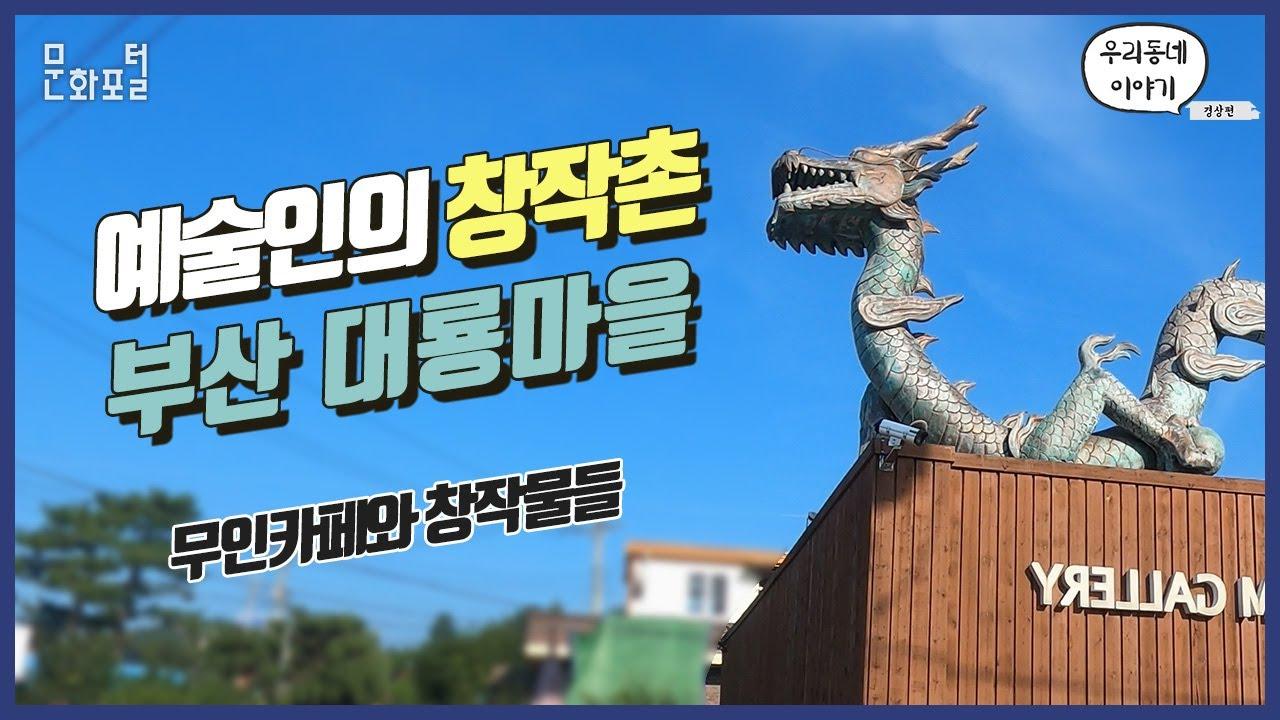 예술인 창작촌 부산 대룡마을