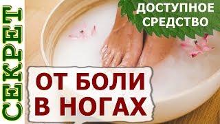 супер раствор вытягивающий боль из ног 🍀 Ванночка для ног