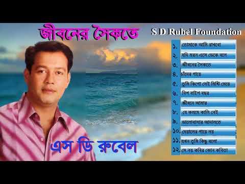 Jiboner Soikote || S D Rubel || Bangla Audio Album Song || SDRF