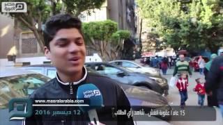 مصر العربية | 15 عامًا عقوبة الغش.. شاهد رأي الطلاب