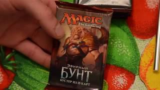 Розпакування 4 бустерів - Ефірний Бунт. Magic: The Gathering. MTG.