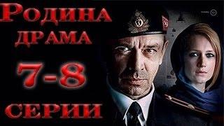Родина Сериал 7 8 Серия Смотреть Онлайн Русская Драма 2015