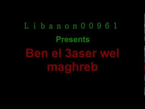 Ben el 3aser wel maghreb New Lebanese/arab tradition music
