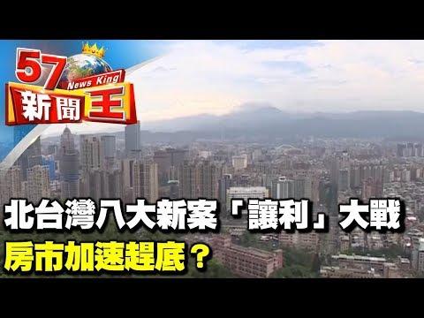 北台灣八大新案「讓利」大戰 房市加速趕底?《57新聞王》2017.08.09