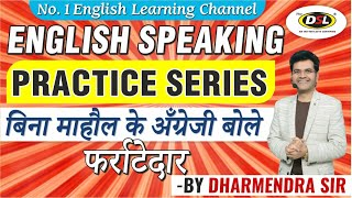 बिना माहौल के English Practice Series   Free English Speaking Course By Dharmendra Sir