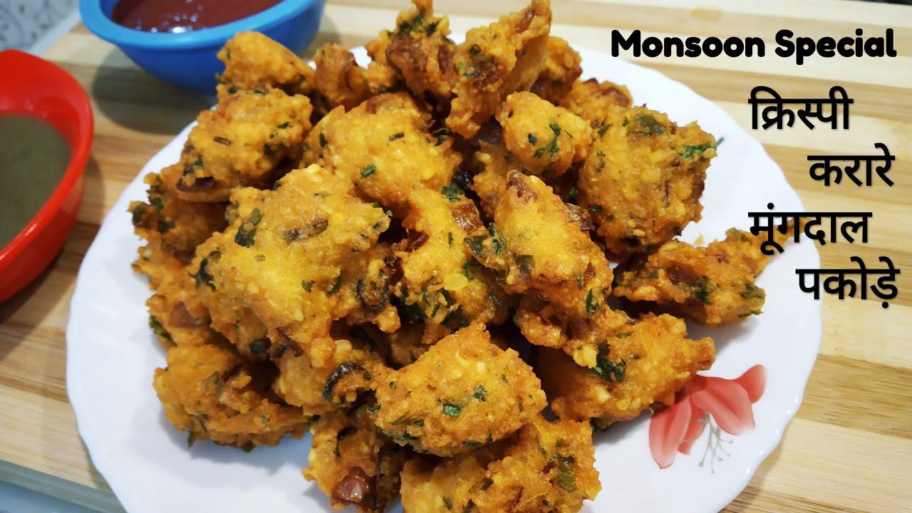 Monsoon Special Moong Dal Pakoda   क्रिस्पी मूंग दाल पकोड़े बनाने की आसान विधि   Moong Dal Bhajiya