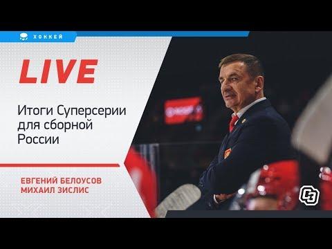 Россия проиграла Суперсерию. Кто поедет на МЧМ?