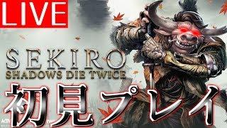 【フロムゲー初挑戦】天才ゲーマーによる隻狼初見プレイ⑥【SEKIRO】