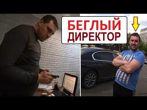 Страшные КАДРЫ. Директора-садиста приняли на работу в таксопарк АВТОСОЮЗ.
