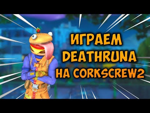 🔴 ИГРАЯ DEATHRUNA НА CORKSCREW2 #CorkRun 🎮 FORTNITE 👉 !discord, !steam, !pc, !fortnite