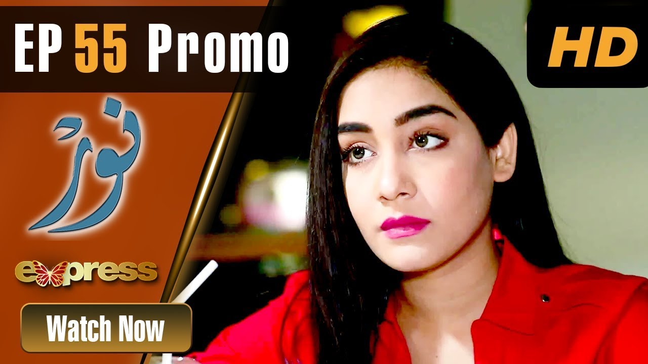 Pakistani Drama | Noor - Episode 55 Promo | Express Entertainment Dramas | Asma, Agha Talal, Adnan