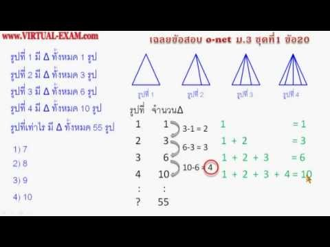 เฉลยข้อสอบคณิตศาสตร์ ONET ม.3 ชุดที่ 1 ข้อ 20