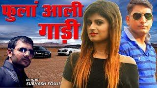 Haryanvi song 2017 | फुलां आली गाड़ी | foolan aali gaadi | subhash fauji | pradeep fauji & himanshi