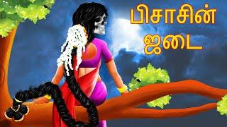 பிசாசின் ஜடை - PICACIN JATAI | Tamil Horror Stories | Bedtime Stories | Tamil Tales |