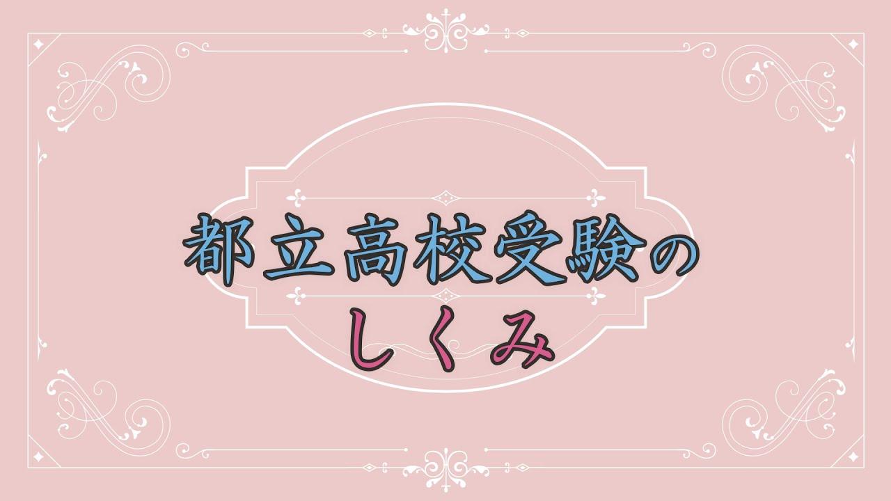 """昭和最新学習型Vtuber""""塾長""""→が都立高校受験のしくみと得点計算方法を解説します"""