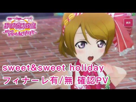 【スクフェスAC】sweet&sweet holiday フィナーレ有/無 確認PV