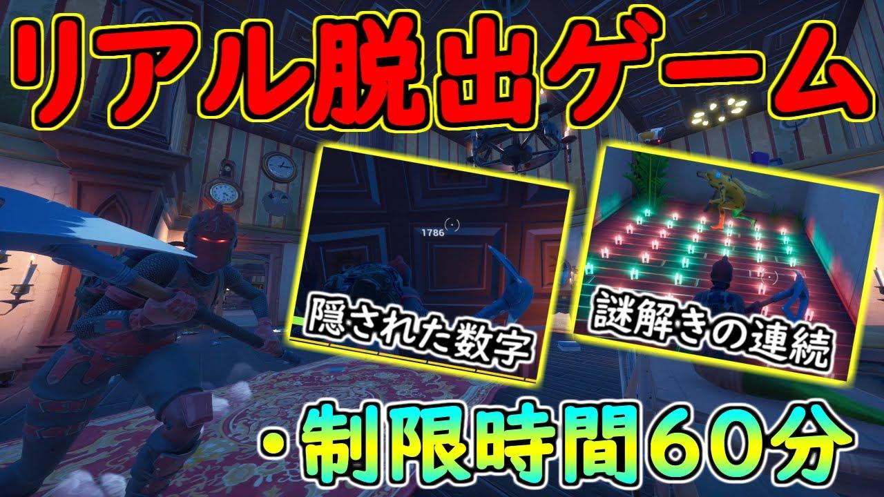 フォート ナイト 脱出 ゲーム 謎 解き [フォートナイト]リアル脱出ゲーム再現マップ第2弾!!参加者で協力して...