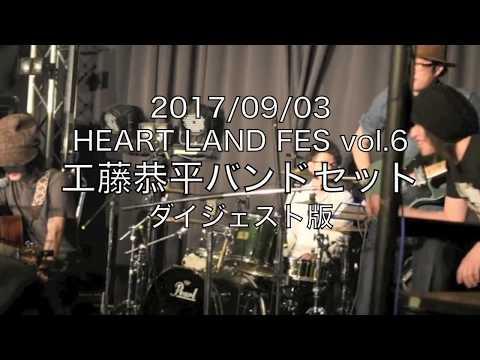 「工藤恭平バンドセット」@Sound lab mole_HEART LAND FES vol.6_2017年9月3日(日)
