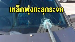 ท่อเหล็กหล่นจากรถเทรลเลอร์-พุ่งทะลุกระจกเบนซ์ขับตามหลัง-กระแทกท้องคนนั่งเจ็บ
