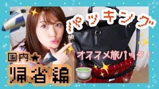 【パッキング】国内2泊3日編!おすすめ旅行用グッズ!バッグ紹介!【packing】