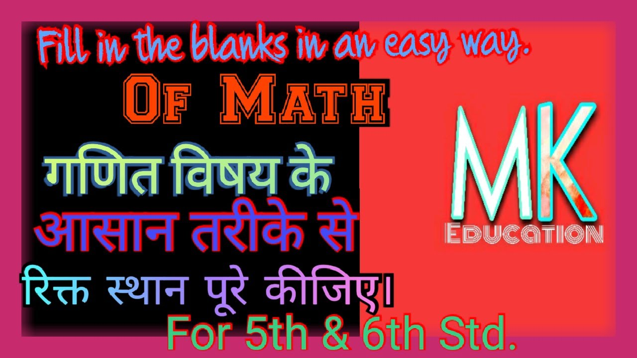 Fill in the blanks in an easy way of Math. # For 5th & 6th Std.
