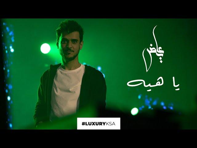 عايض - يا هيه (حصريا) | ٢٠٢٠ | Ayed - Ya Heeh - Luxury KSA