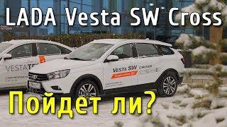 Старт продаж Лада Vesta SW Cross и Vesta SW