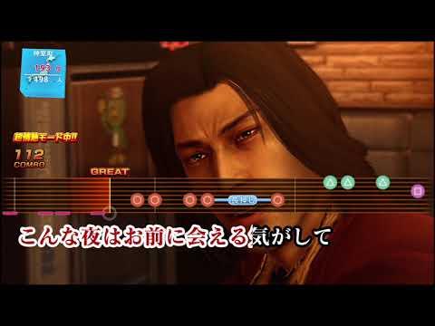 Yakuza Kiwami 2 Karaoke - Tonight (Perfect Score)
