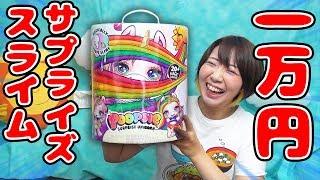 Gambar cover 超巨大!一万円の海外サプライズスライムが凄すぎた!【閲覧注意 ユニコーンうんちスライム】
