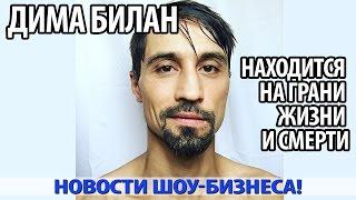 ДИМА БИЛАН ТЯЖЕЛО БОЛЕН    (08.03.2017)