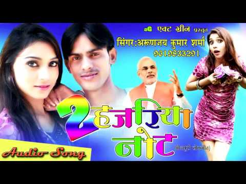 do hazariya note nikal ke modi ji : mp3  Arunjay kumar sharma : 9619833291