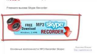 Как записать разговоры в скайпе бесплатно.MP3 Skype Recorder.(Как записать разговоры в скайпе бесплатно. Для этого есть очень простая и бесплатная программа MP3 Skype Recorder...., 2013-07-24T09:01:43.000Z)