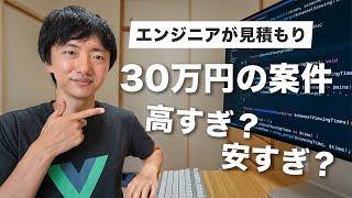 【検証】30万円のプログラミング案件の値段が妥当かエンジニアが見積もってみた