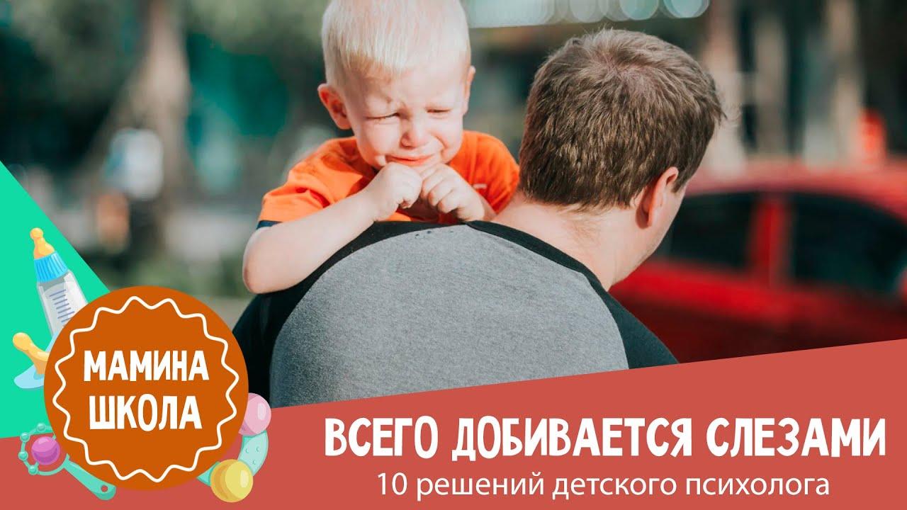 Ребёнок всего добивается слезами