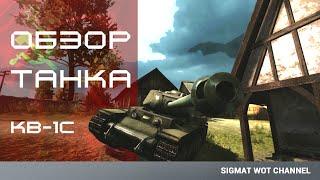 КВ-1С - Обзор танка [WoT xbox 360 Edition](Обзор посвящен легендарному танку ветки СССР - КВ-1С. В этом видео я постараюсь подробно рассказать о танке..., 2014-09-21T09:12:15.000Z)