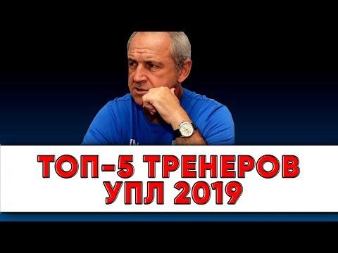 Топ 5 тренеров УПЛ в 2019 году. Новости футбола Украина
