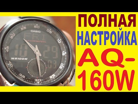 Настройка Casio AQ-160W инструкция по управлению