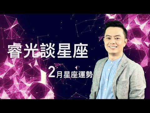 睿光談星座 |2019年2月星座運勢