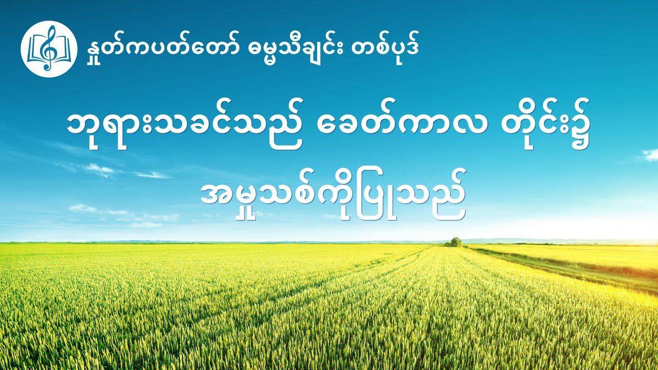ဘုရားသခင်သည် ခေတ်ကာလ တိုင်း၌ အမှုသစ်ကိုပြုသည် | Myanmar Christian Song With Lyrics
